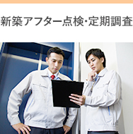 新築アフター点検・定期調査